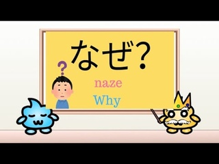 Learn Japanese phrase! 3 ways to say why in Japanese! なぜ!?
