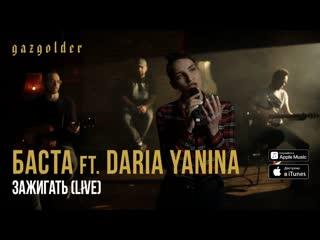 Премьера! Баста feat. Daria Yanina - Зажигать (Acoustic) ft.и