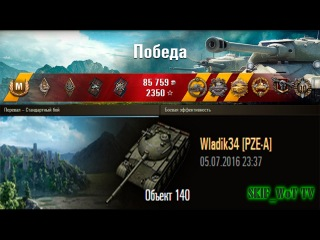 Object 140 | Pass – encounter battle | 5812 Damage | Medals: Pool, Kolobanov, Pascucci.