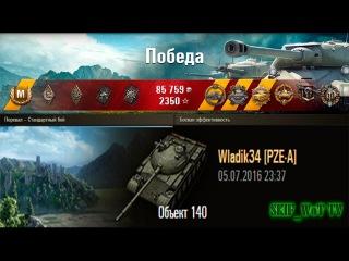 Object 140 | Pass – encounter battle | 5812 Damage | Medals: Pool, Kolobanov, Pascucci.