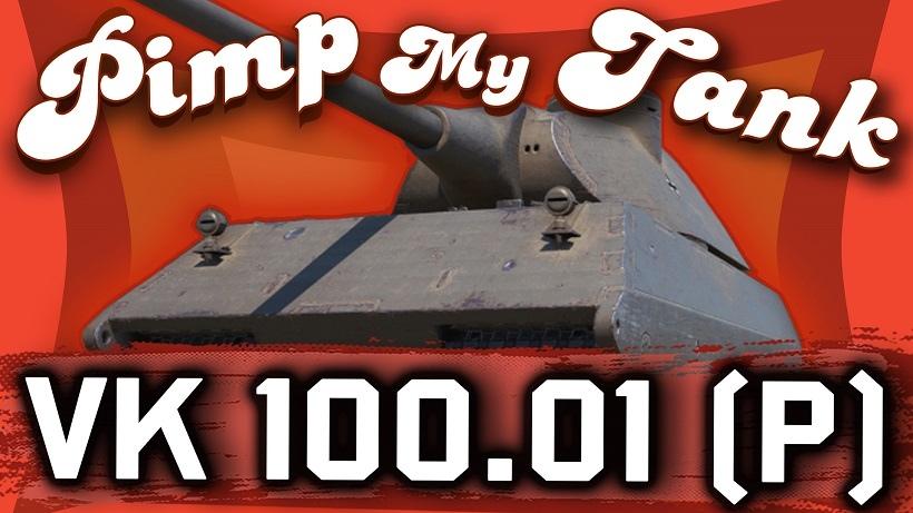 VK 100.01 (P),vk 100 01 p танк,vk 100 01 p equipment,вк 100 01 п танк,какие перки качать экипажу вк 100 01 п,какие перки качать экипажу vk 100 01 p,vk 100 01 p wot,vk 100 01 p world of tanks,вк 100 01 п ворлд оф танкс,pimp my tank,discodancerronin,вк 100 01 п оборудование,вк 100 01 р оборудование,vk 100 01 p оборудование,ддр,вк 100 01 п перки,вк 100 01 р перки,vk 100 01 p перки,vk 100 01 p обзор танка,vk 100 01 p какую пушку ставить,вк 100.01 р обзор