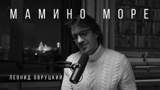 Леонид Овруцкий - Мамино море (стихи Владимир Ток)