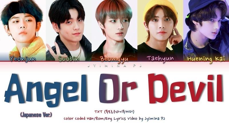 TXT トゥモローバイトゥギャザー 'Angel Or Devil Japanese Ver ' Lyrics Color Coded Kan Rom Eng