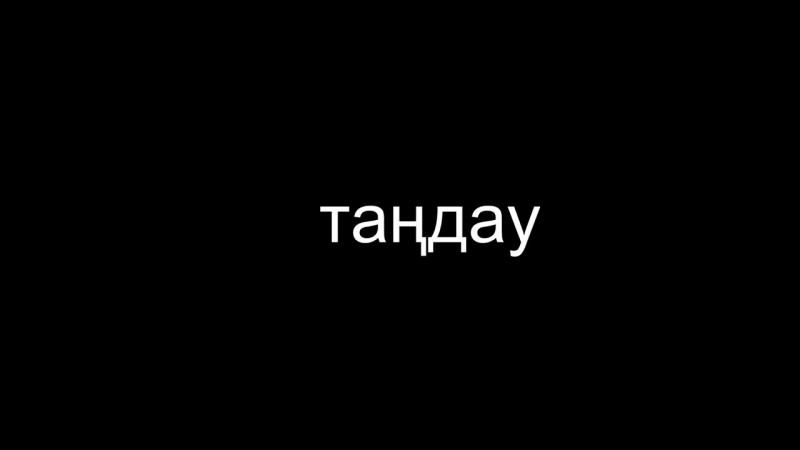 '90 Күнде Жетістікке' бағдарламасы 1 mp4