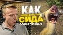 Голос СИДА из ЛЕДНИКОВОГО ПЕРИОДА - Антон Комолов.