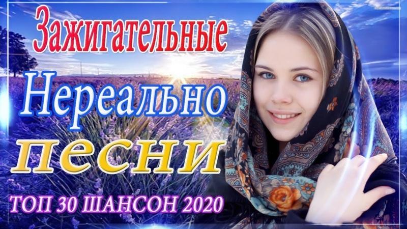 Зажигательные песни Аж до мурашек Остановись постой Сергей Орлов 🎶 ТОП 30 ШАНСОН 2020!