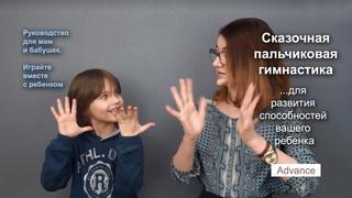 Сказочная пальчиковая гимнастика для развития способностей вашего ребенка