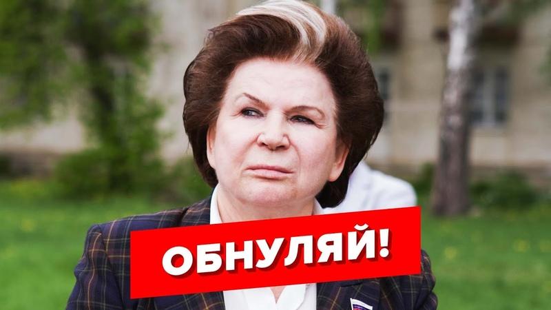 Терешкова предложила обнулить президентские сроки Путина пародия Арлекино