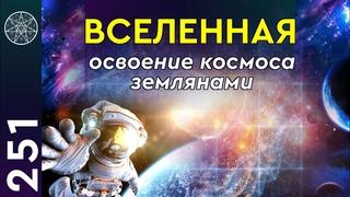 Вселенная: освоение космоса землянами, виртуальная реальность, новые технологии.