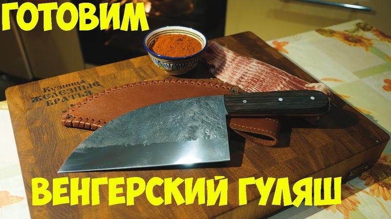 Венгерский гуляш Обзор Сербского ножа от кузницы Железные братья Новинка 2020 г