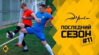 Эгриси . Бои за Кубок Москвы