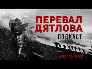 Видеоподкаст по сериалу «Перевал Дятлова» - часть 2