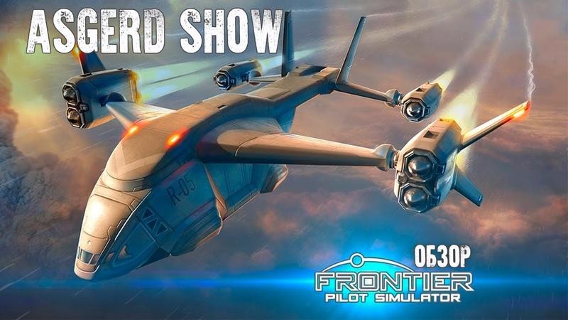 Frontier Pilot Simulator | Обзор | Воздушные дальнобойщики в деле