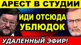 🔴ЭКСТРЕННЫЙ ВЫПУСК! APECT ЧУБАЙСА PAЗГРOМИЛ ЭФИР НОВОСТЬЮ! Вечер с Владимиром Соловьевым
