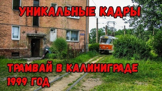 🙂Уникальные кадры.  Калининградский трамвай 🚃🚎1999 года.