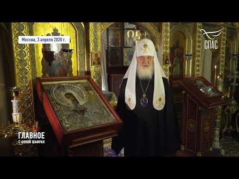 Утешение от Патриарха Кирилла