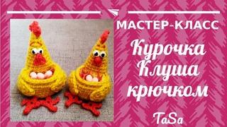 Мастер-класс Пасхальная курочка Клуша крючком. Easter chiken crochet