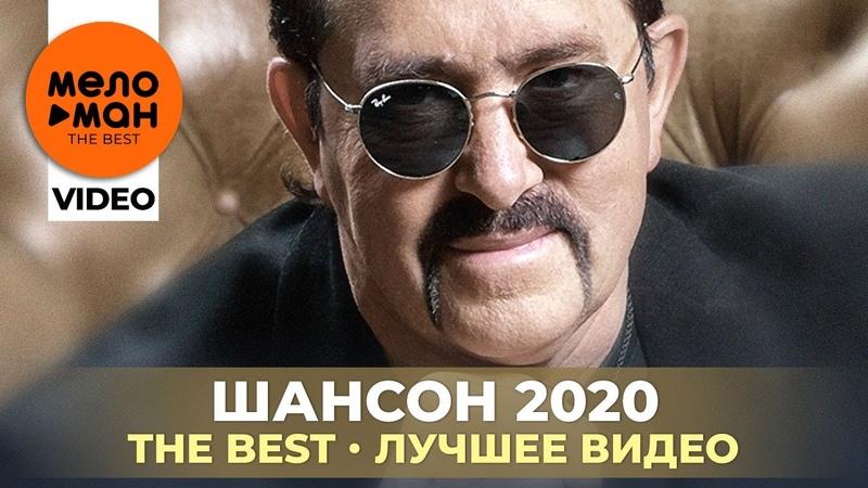 Шансон 2020 The Best Лучшее видео