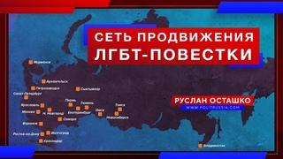 Кто входит в сеть продвижения ЛГБТ-повестки в России (Руслан Осташко)