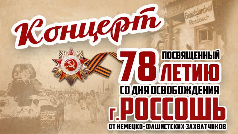 Концерт посвященный 78 й годовщине освобождения г Россошь от немецко фашистских захватчиков 16 01 2021 г