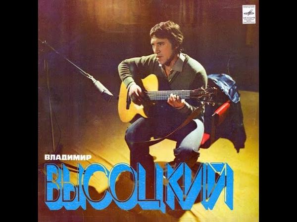 Владимир Высоцкий Песни full album