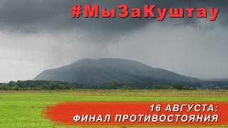 Вечер 16 августа: Победа защитников Куштау! / Victory of the defenders of Kushtau!