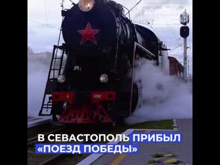 В Севастополь прибыл Поезд Победы