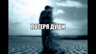 Потеря души.  Регрессолог-исследователь Нина КОРОТАЧ (Украина, Кривой Рог)