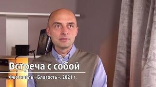 """Встреча с собой (Фестиваль """"Благость"""", 2021). Олег Сунцов"""