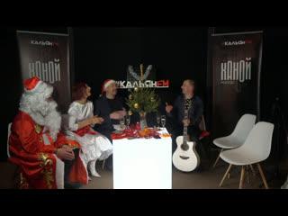 Игорь Кранов в программе Новогодний чай с кальяном - Фрагмент