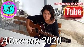 🇹🇬 Абхазия 2020 погода и новости❗ 🇷🇺 Так мы и живем!!! Утро на Каштаке!!!🌴