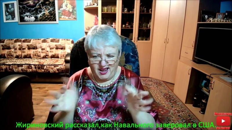 Жириновский рассказал как Навального завербовал в США