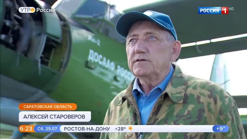 Счастливый случай авиатехника Алексея Староверова