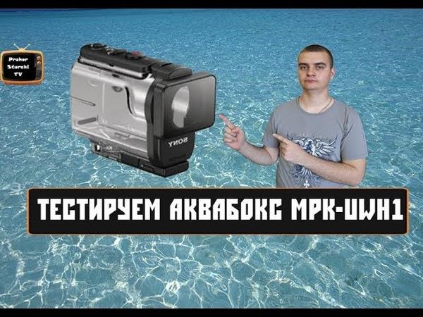 Тест аквабокса MPK UWH1 от Sony FDR X3000R
