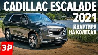 Ультра люкс? Cadillac Escalade 2021 - тест и обзор