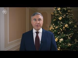 Министр науки и высшего образования Валерий Фальков поздравляет с Новым годом
