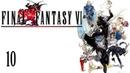Final Fantasy VI SNES/FF3US Part 10 - Psychopomps