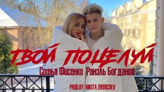 Твой поцелуй - NЮ feat. Асия (cover by София Фисенко & Ранэль Богданов), produced by Никита Жоричев