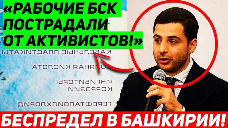 Зaявление директора БСК Давыдова шoкиpoвaлo всю Башкирию