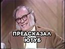 Предсказание Айзека Азимова в гостях у Леттермана, 21 октября 1980