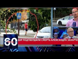 Убит Глава ДНР Захарченко. Подробности с места происшествия. 60 минут от