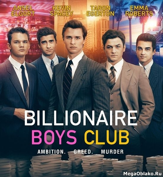 Клуб миллиардеров / Billionaire Boys Club (2018/WEB-DL/WEB-DLRip)