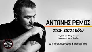 Αντώνης Ρέμος - Όταν είσαι εδώ / Official Music Releases