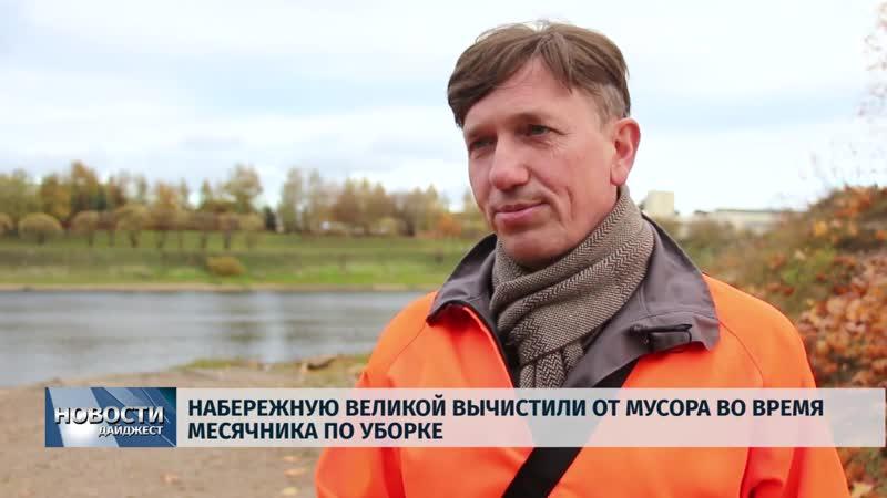 Осенний субботник провели псковские партийцы на берегу реки Великой