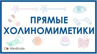 Прямые холиномиметики - механизм действия, препараты, побочные эффекты, показания