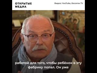 Никита Михалков раскритиковал мультфильмы, которые рассказывают об ЛГБТ-отношениях. Режиссёр недоволен, что Сбербанк вместе с «С