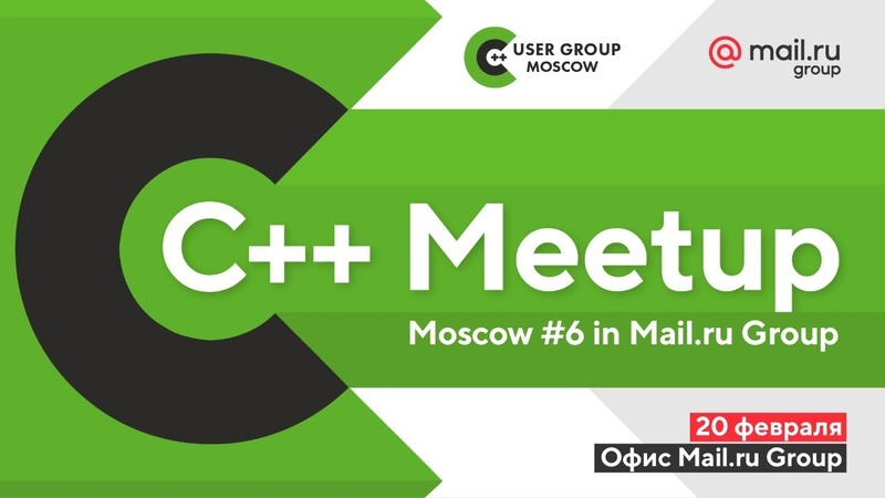 С Meetup Moscow 6 in Group