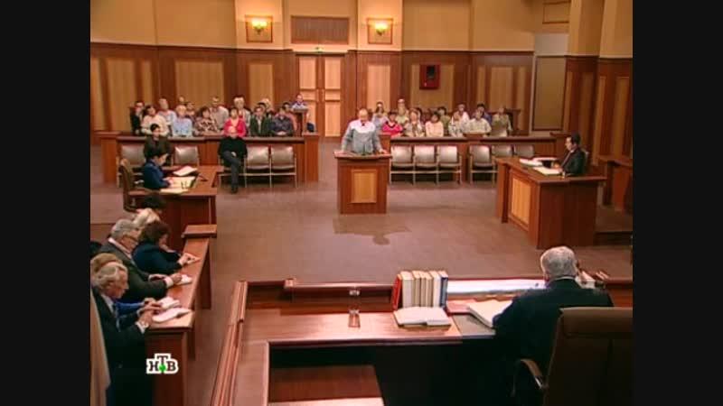 Суд присяжных (14.02.2013)