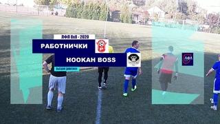 Работнички - Hookah Boss | ЛФЛ 8х8 - 2020 (Высший дивизион)