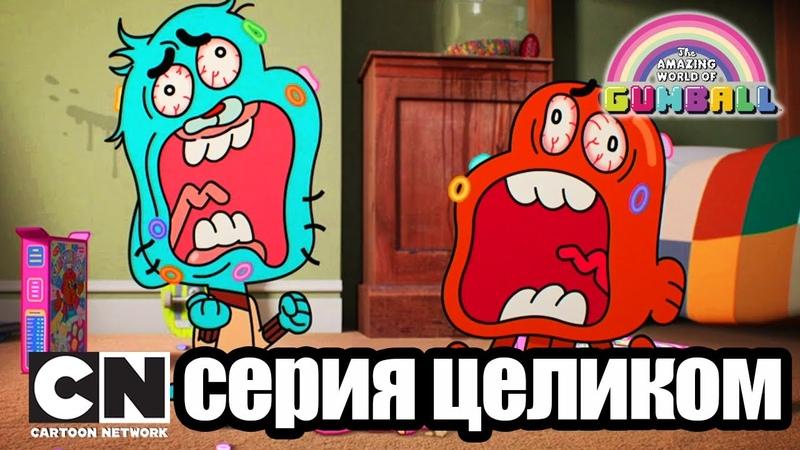 Гамбола Детектив Ярость серия целиком Cartoon Network